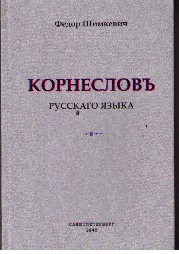 Корнеслов